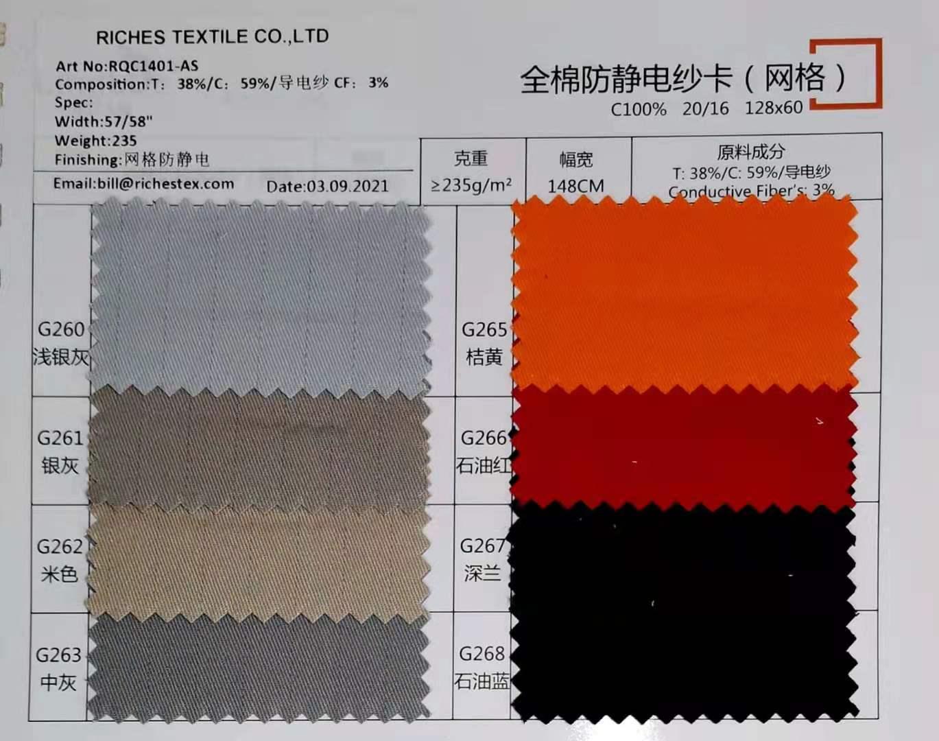 全棉防静电纱卡面料(网格)38%T*59%C*3%导电纱 235克面料