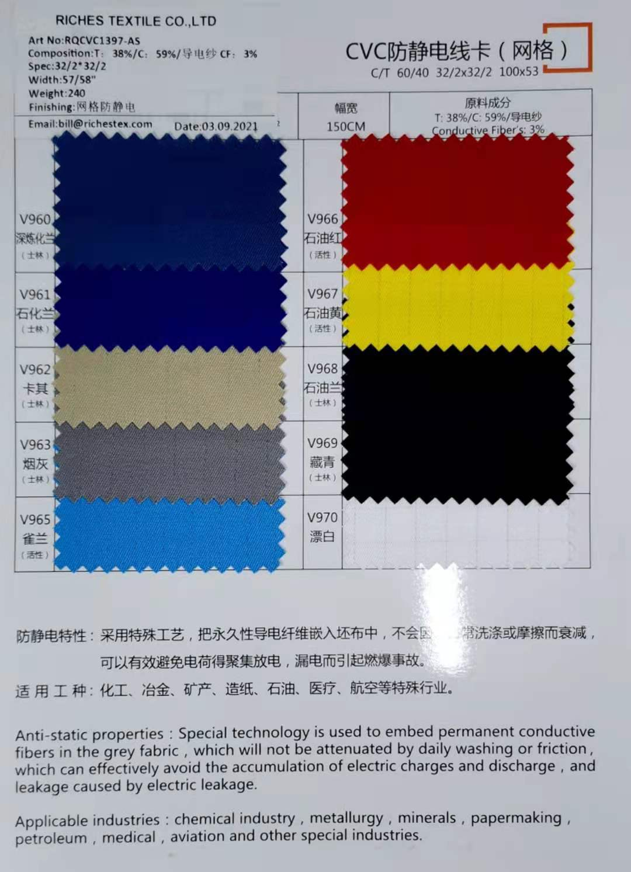CVC防静电纱卡面料(网格)38%T*59%C*3%导电纱 240克面料